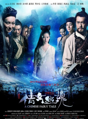 A Chinese Ghost Story (Film)