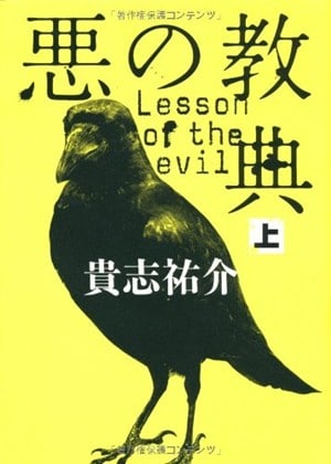 Lesson of the Evil Teaser Poster Japan
