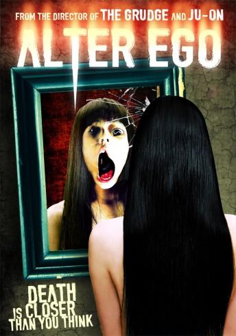 Alter Ego (Film)