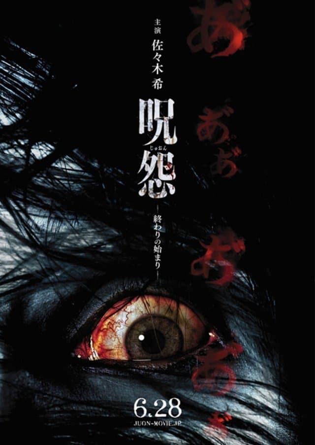 Ju-On Beginning of the End - Teaser Poster 1