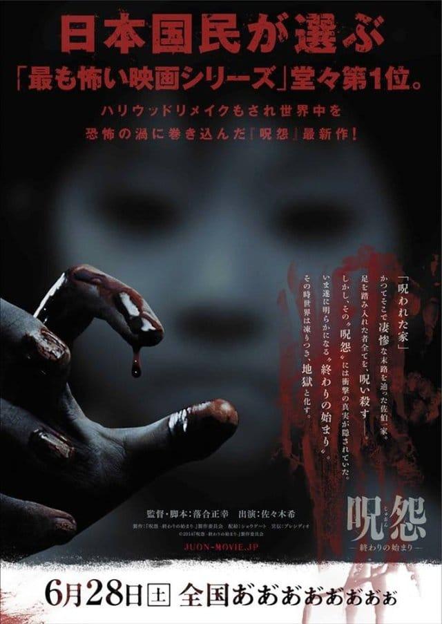 Ju-On Beginning of the End - Teaser Poster 2