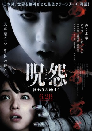 Ju-On: Beginning of the End (Film)