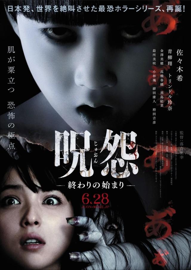 Ju-On Beginning of the End Teaser Poster 3