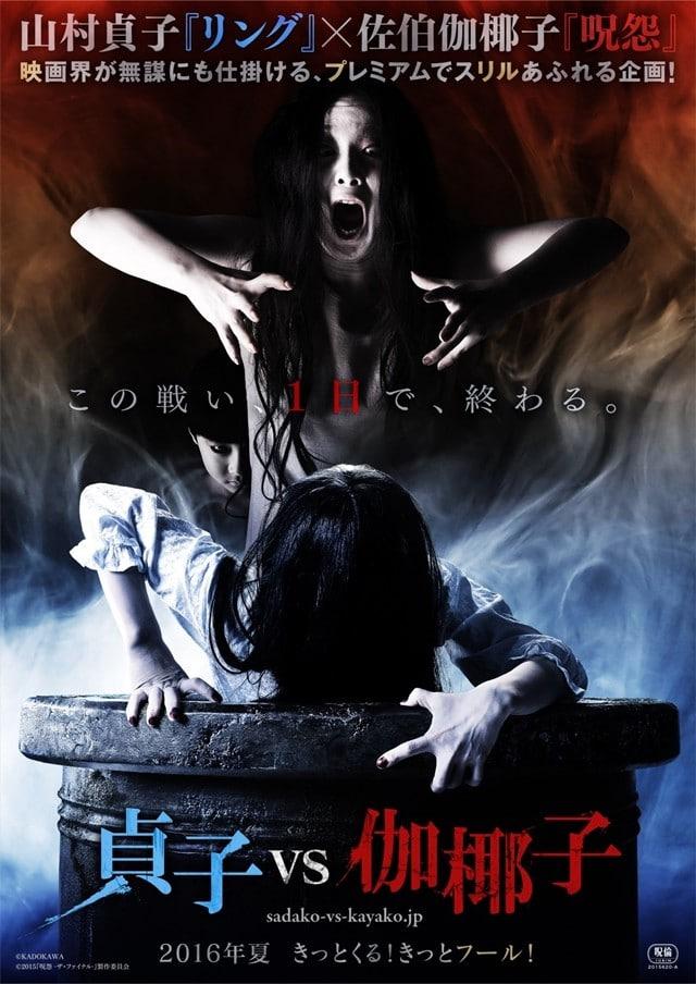 Sadako vs Kayako - Teaser Poster