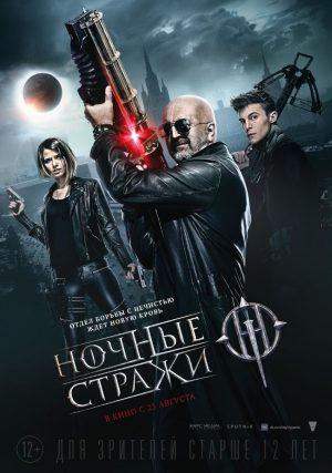 The Last Vampire Princess (Film)