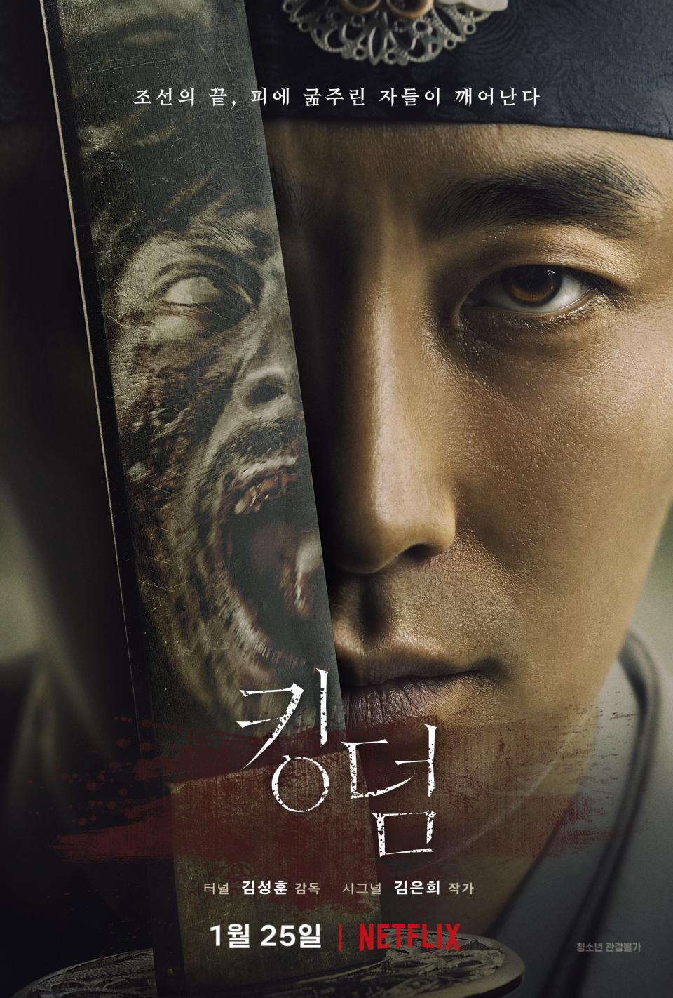 """Deutscher Trailer und Poster zur koreanischen Zombieserie """"Kingdom"""""""