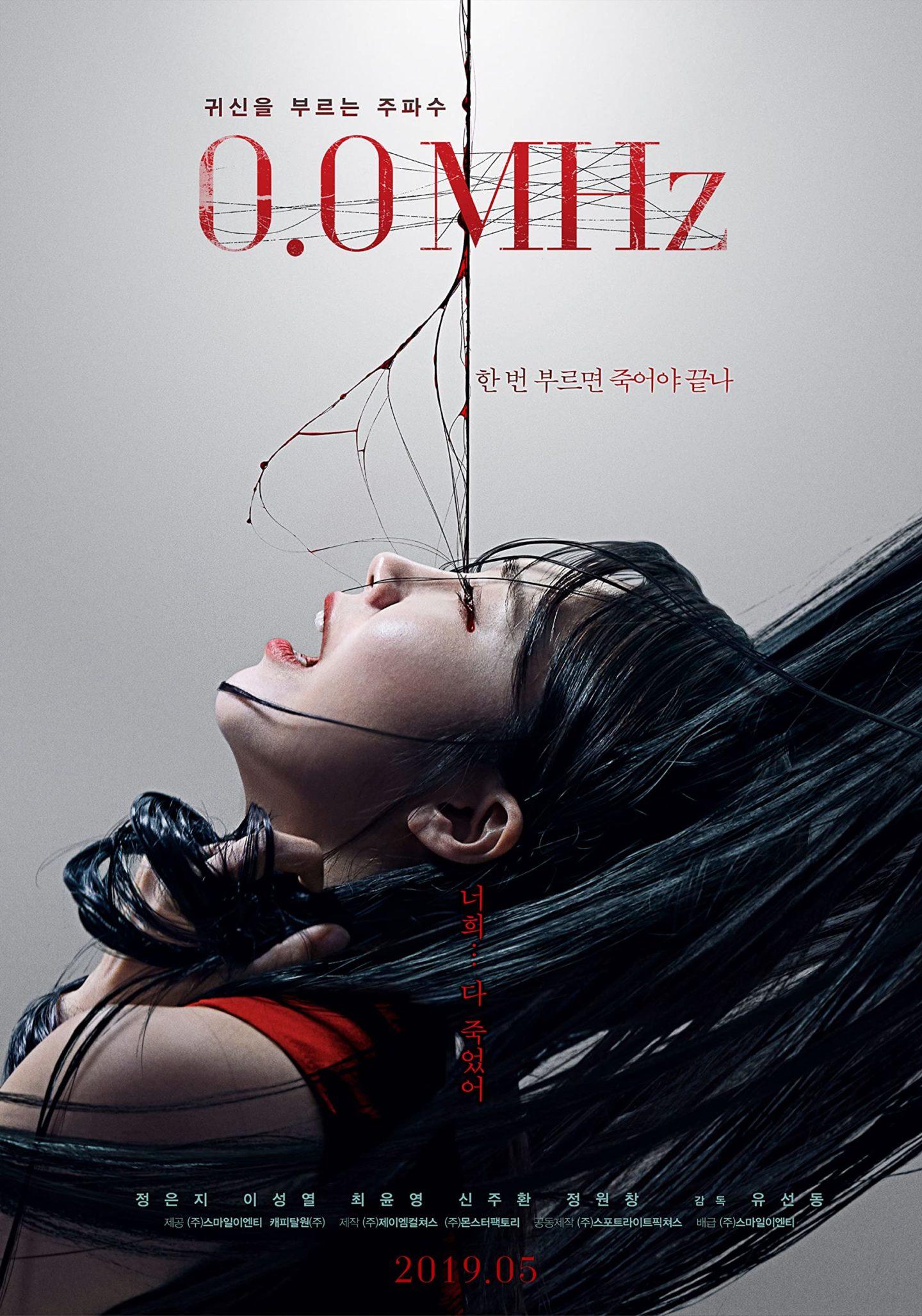"""Neuer Trailer zum koreanischen Geisterhaus-Horror """"0.0 Mhz"""""""