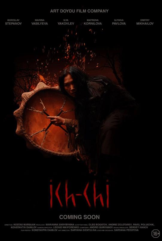 Spirit of Itchi – Teaser Poster